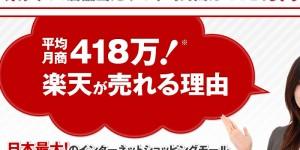 楽天 平均月商418万円